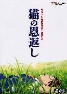 Neko No Ongaeshi & Ghiblies Episode 2 (2002)