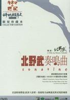 Sonatine (1993) (Collector's Edition)