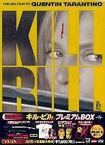 Kill Bill 1 (2003) (Box, Premium Edition)