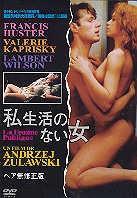 La femme publique - The Public Woman (1984)