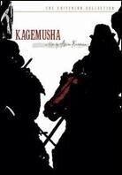 Kagemusha (1980) (Criterion Collection)