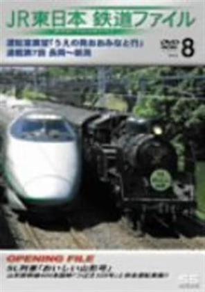 B.G.V.-Train - JR East: Train file Vol. 8