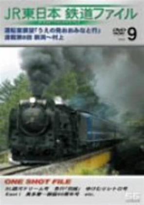 B.G.V.-Train - JR East: Train file Vol. 9