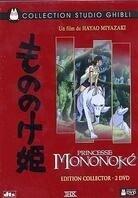 Princesse Mononoké - (Edition Collector 2 DVD + Figurine) (1997)