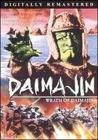 Daimajin 2 - Wrath of Daimajin (1966)
