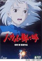 Howl's moving castle (2004) (2 DVDs)
