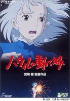 Howl's moving castle (2004) (2 DVD)