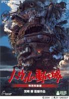 Howl's moving castle (2004) (Edizione Limitata)