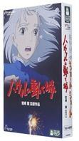 Howl's moving castle - Special Short Short (2004) (Limited Edition)