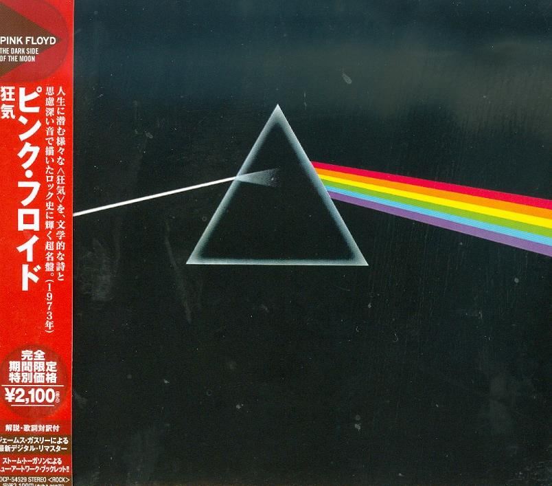 Pink Floyd - Dark Side Of The Moon (Japan Edition, Remastered)