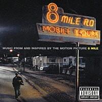 8 Mile - OST - Reissue (Japan Edition)