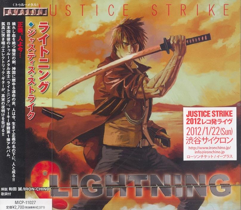 Lightning - Justice Strike