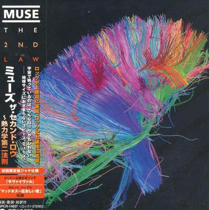 Muse - 2nd Law (Japan Edition)