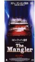 The Mangler (1995)