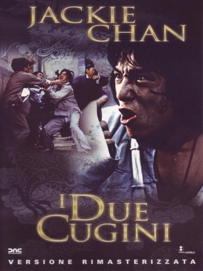 I due cugini (1982) (Versione Rimasterizzata)