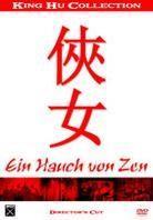 Ein Hauch von Zen - King Fu Collection (1971)
