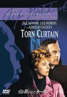 Turn curtain (1966) (Limited Edition)