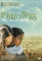 Va, vis et deviens (2004) (Deluxe Edition)