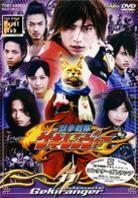 Jyuken Sentai Gekiranger - Vol.11
