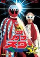 The Kage Star - Vol.1 (2 DVDs)