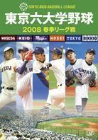 Tokyo 6 Daigaku Baseball - 2008 Spring League