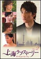 Shanghai Love Story - DVD Box 2 (5 DVDs)