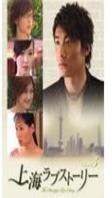 Shanghai Love Story - DVD Box 3 (5 DVDs)