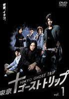 Tokyo Ghost Trip - Vol. 1