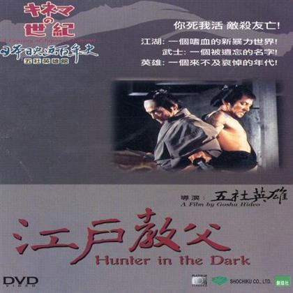Hunter in the Dark (1979)