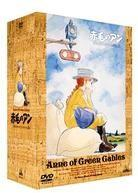Anne of Green Gables - Memorial Box (12 DVDs)