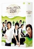 Coffee Prince 1 Go Ten - DVD Box 2 (DVD 5)