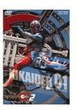 Kikaider 01 - Vol. 2 (2 DVDs)