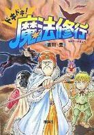 Magister Negi Magi Negima!? - Vol. 3