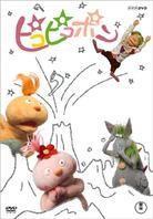 Pikopikopon (6 DVDs)