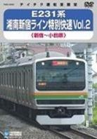 E231 Shonan Shinjuku Line Express - Vol. 2