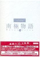 Nankyoku monogatari - Antarctica (1983) (1983)