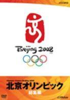 Beijing Olympics Summary