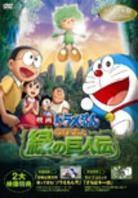 Doraemon The Movie - Nobitato Midorino Kyojinden (Spezieal Editon)