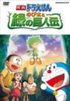 Doraemon The Movie - Nobitato Midorino Kyojinden