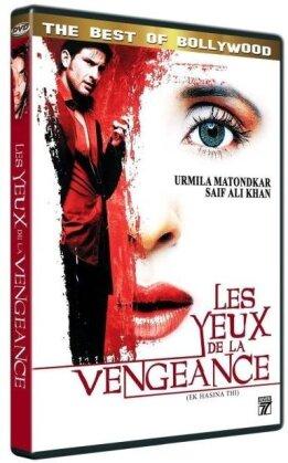 Les yeux de la vengeance (2004)
