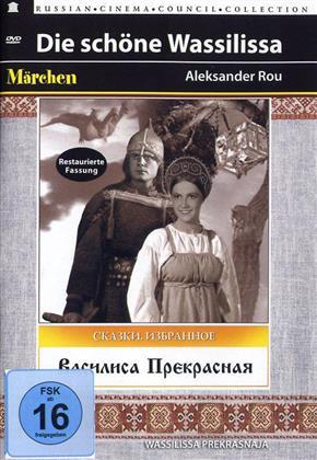 Die schöne Wassilissa (1939) (b/w)