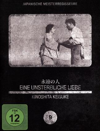 Eine unsterbliche Liebe (1961) (s/w)