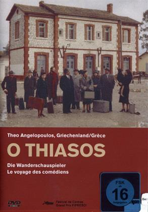 O Thiasos - Die Wanderschauspieler