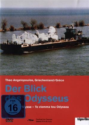 Der Blick des Odysseus - To vlemma tou Odyssea