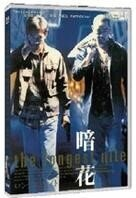 The Longest Nite - Am faa (1998)