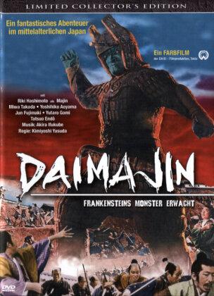 Daimajin - Frankensteins Monster erwacht (Limited Collectors Edition (1966)