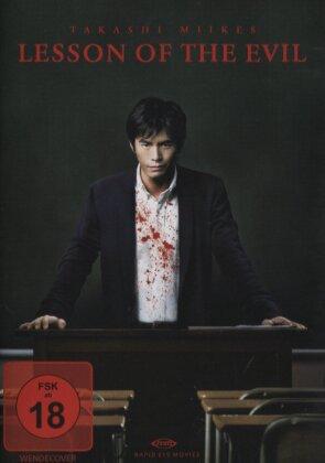 Lesson of the Evil - Aku no kyôten (2012)