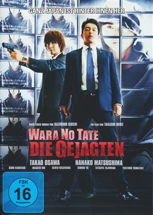 Wara no tate - Die Gejagten (2013)