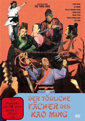Der tödliche Fächer des Kao Ming (1971) (Limited Edition, Uncut)