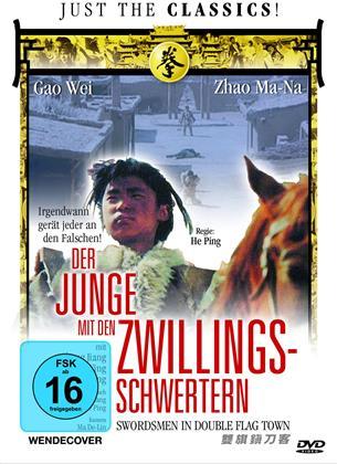 Der Junge mit den Zwillingsschwertern (1992)